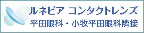 ルネピア コンタクトレンズ 平田眼科・小牧平田眼科隣接